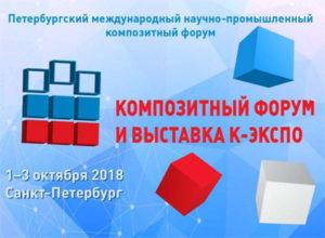 III Петербургский Международный научно-промышленный композитный форум пройдет 1-3 октября